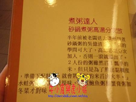沙鍋粥 (8)