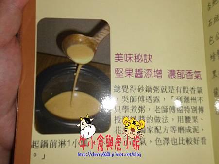 沙鍋粥 (9)