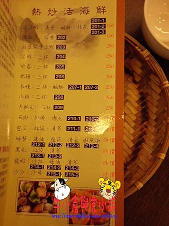 沙鍋粥 (10)