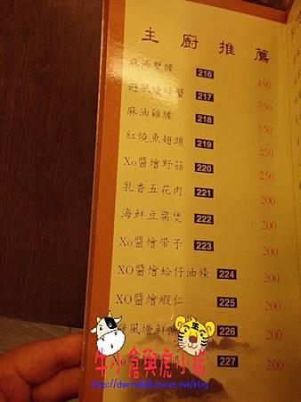 沙鍋粥 (11)