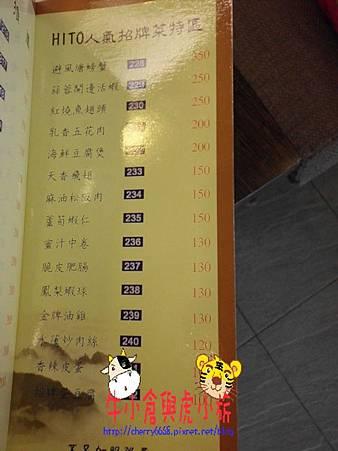 沙鍋粥 (12)