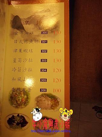 沙鍋粥 (14)