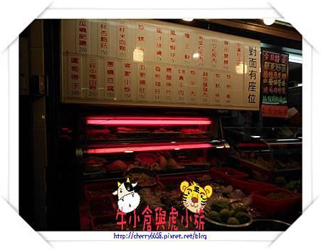 華西街剝骨鵝肉 (4)