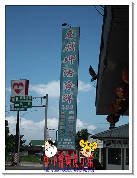 豆腐挾 (1)