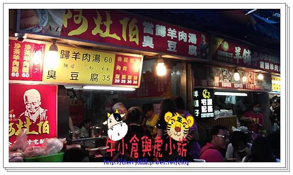 羅東-羊肉 (2)