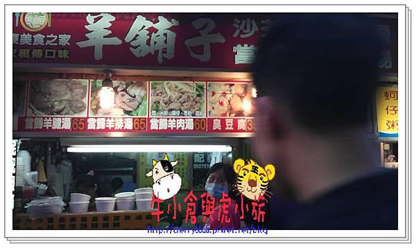 羅東-羊肉 (3)