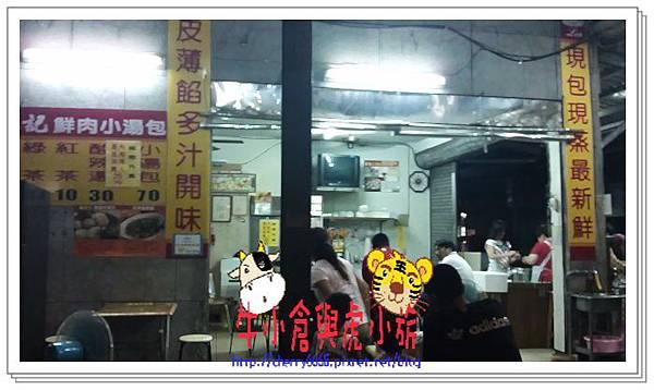 羅東林記鮮肉湯包 (1)