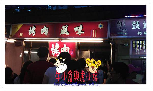 羅東-烤肉 (1)