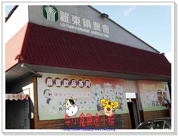 羅東農會 (1)