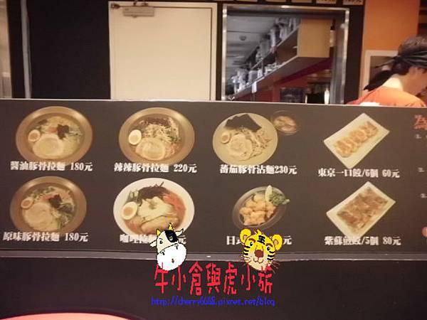 拉麵 (3)