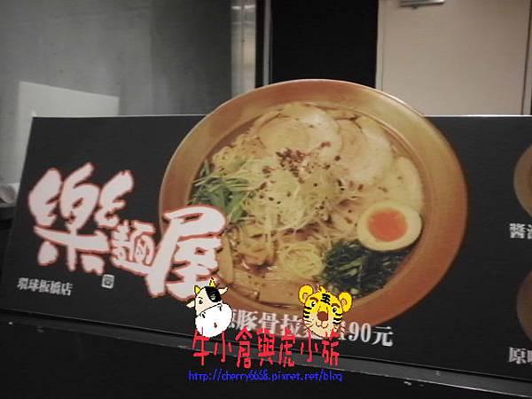 拉麵 (4)