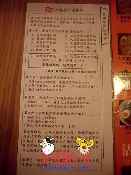 拉麵 (6)