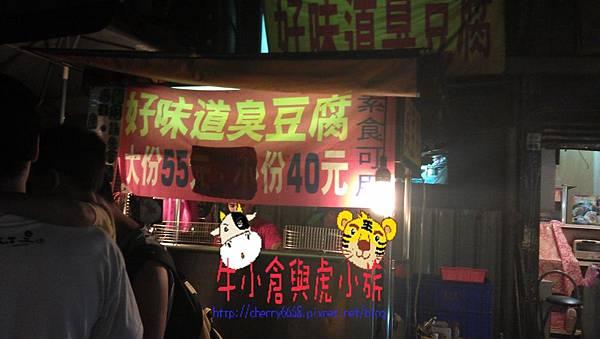 臭豆腐 (2)