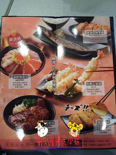 定食8 (1)