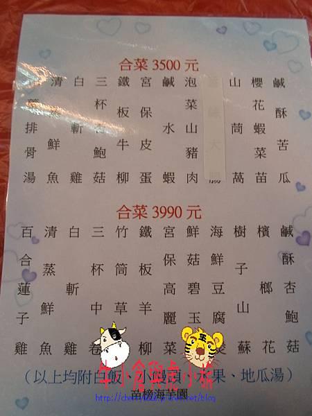 苗榜海芋園 (1)