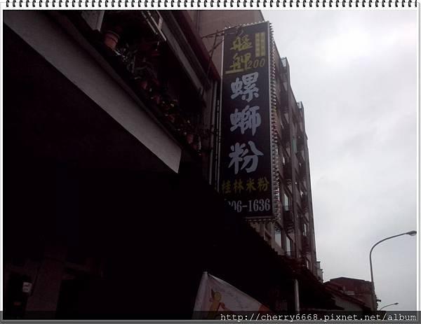 艋舺螺獅粉 (9)
