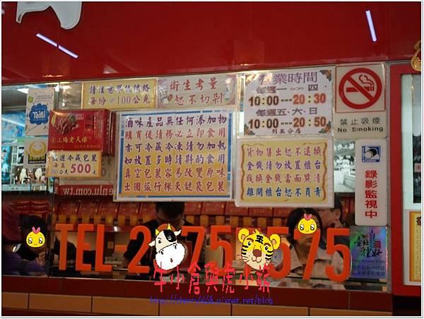 上海老天祿 (1)