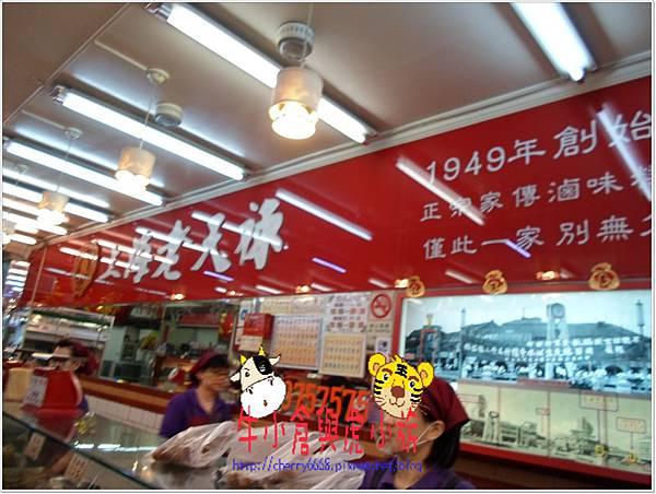 上海老天祿 (5)