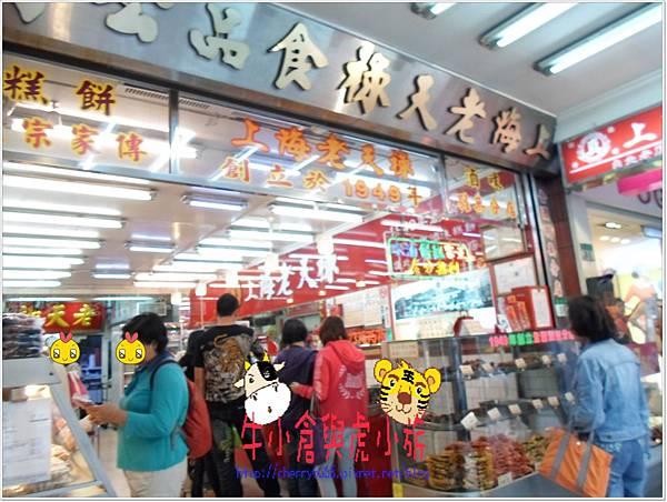 上海老天祿 (10)