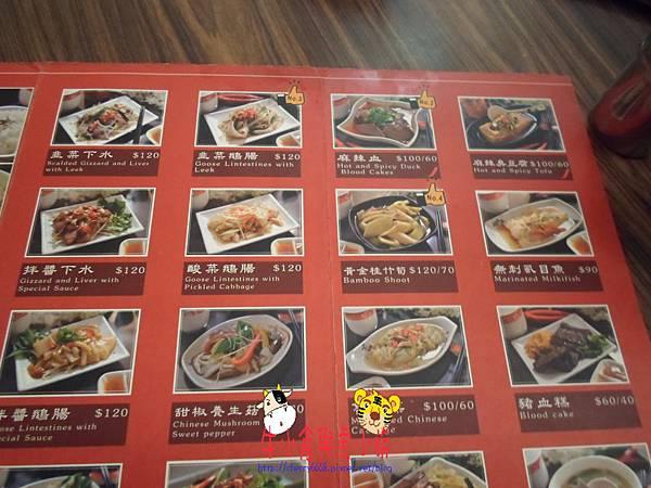 土城阿成鵝肉 (1)