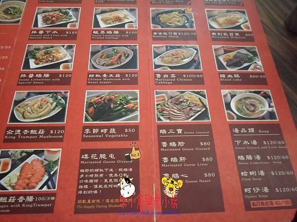 土城阿成鵝肉 (2)