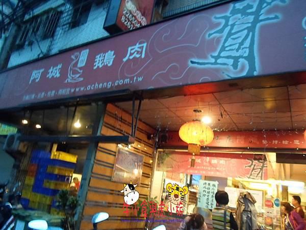 土城阿成鵝肉 (5)