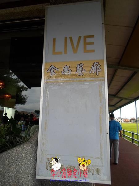 【LIVE食尚藝廊 (3)
