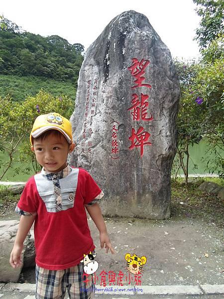 望龍碑 (2)