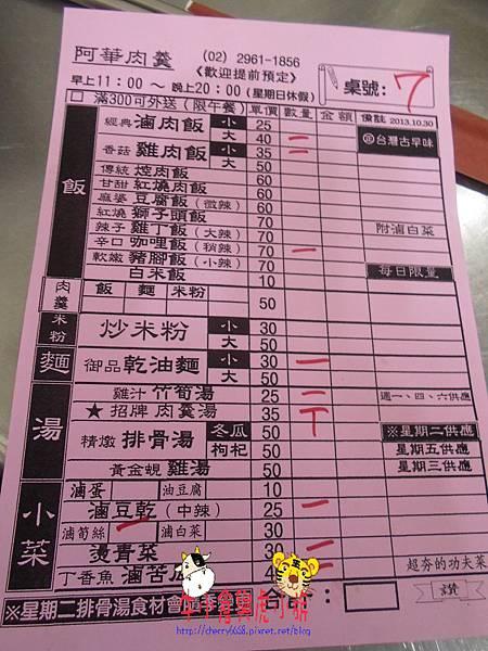 11.21-阿華肉羹 (6)