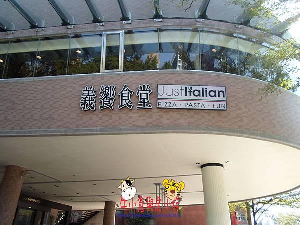 義饗食堂 (1)