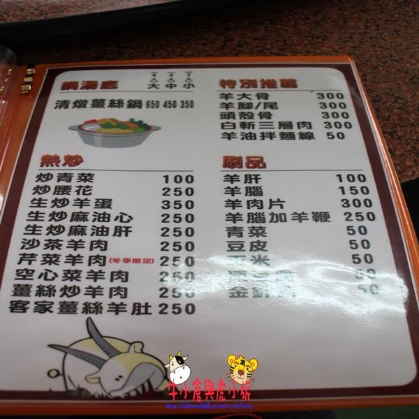 江家羊肉 (4).jpg