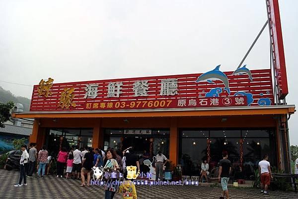 鯨豚海鮮餐廳