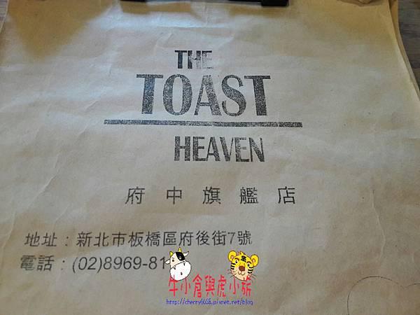 THE TOAST HEAVEN (1).jpg