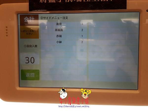 720 藏壽司_170726_0049.jpg