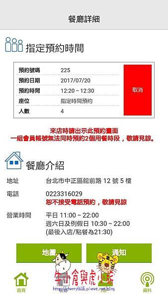 720 藏壽司_170726_0003.jpg