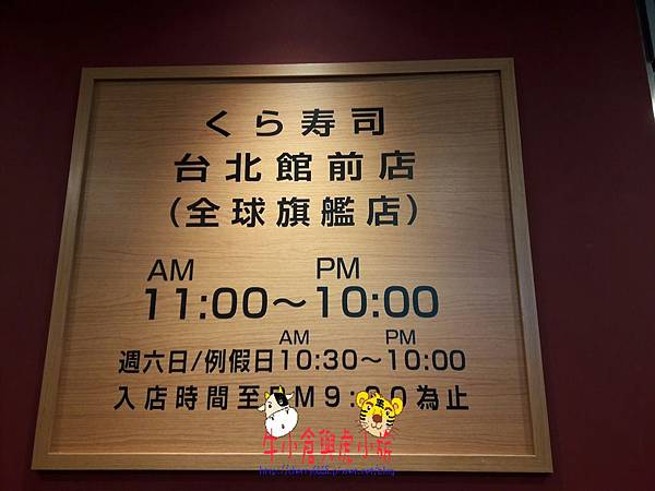 720 藏壽司_170726_0005.jpg