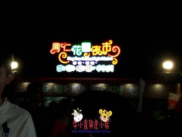 20170716樹林興仁夜市_170729_0027.jpg