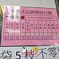 電廠冰品 (3).jpg