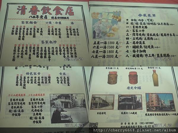 清香飲食店 (1).jpg