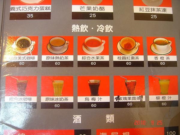 0925罷子牛排 飲料(12).JPG
