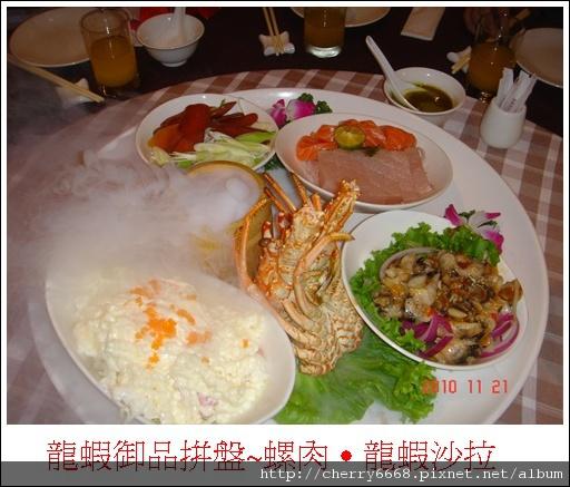 喜宴菜色 (2).JPG