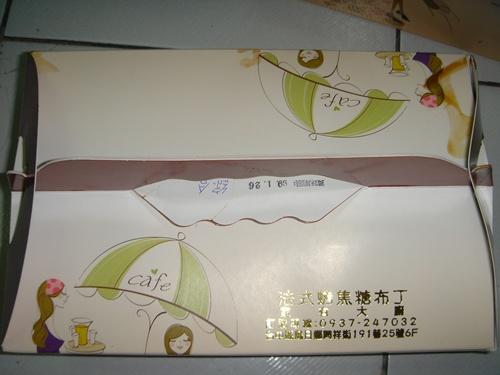 焦糖布丁 (1).JPG