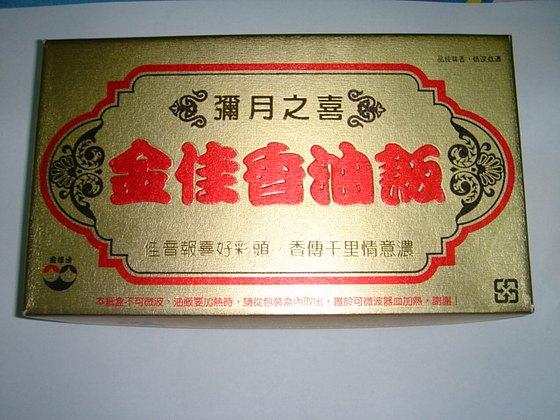 金佳香油飯 (1).jpg