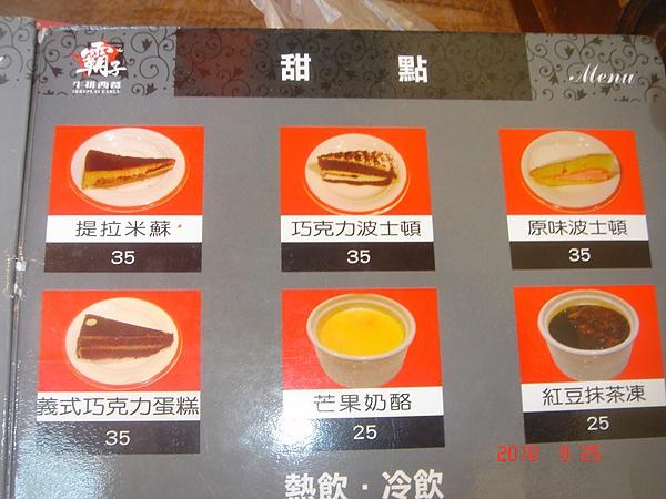 0925罷子牛排 甜點(11).JPG
