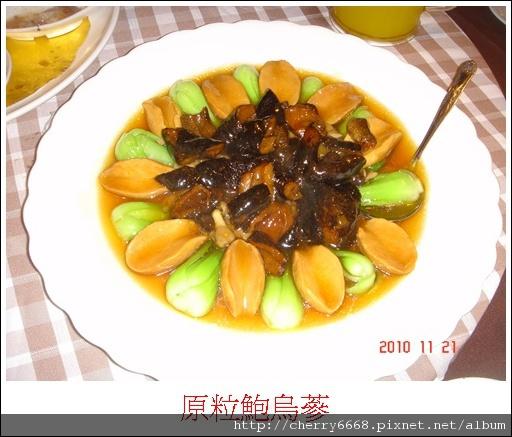 喜宴菜色 (4).JPG