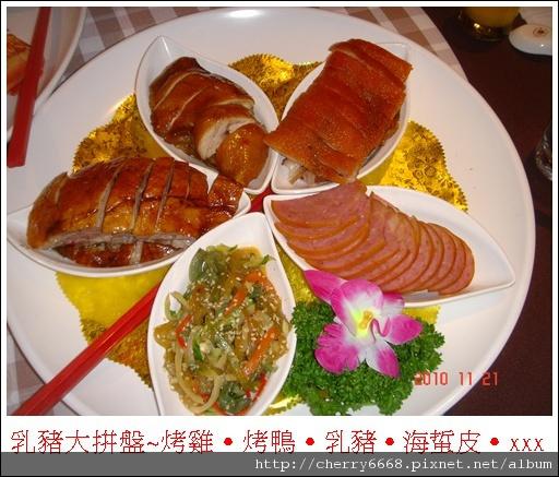 喜宴菜色 (3).JPG