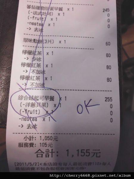0501下午茶約會.JPG