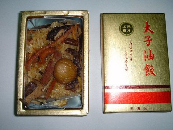 太子油飯 (1).jpg