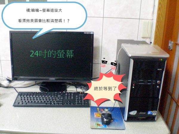 新電腦 小黑