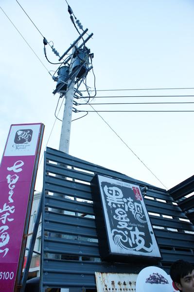 七星柴魚博物館~.JPG